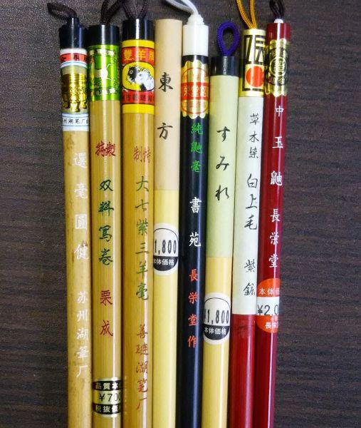 国産筆も唐筆も両方使ってきました