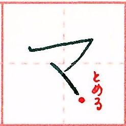 カタカナ【マ】の書き方