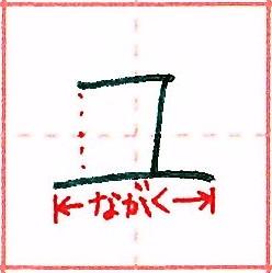 カタカナ【ユ】の書き方