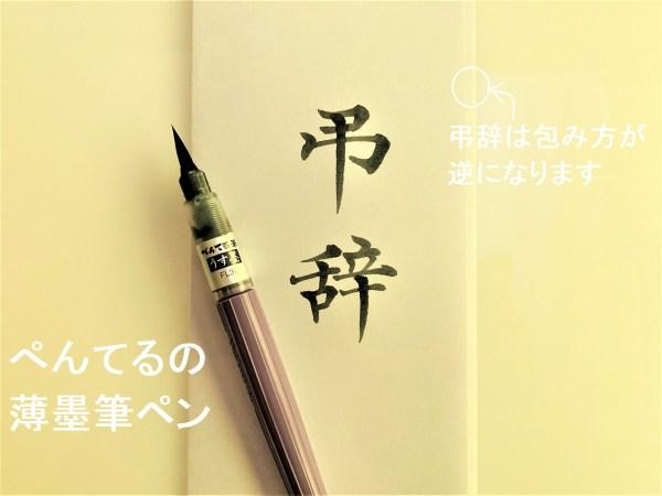 【筆耕コム】弔辞の薄墨はぺんてるの薄墨筆ペンを使用しています。
