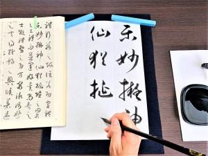 ※書譜を半紙に中筆で臨書
