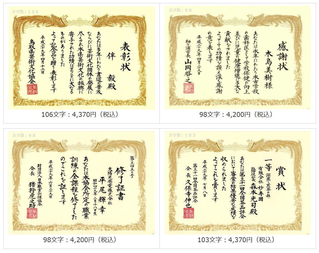 ※縦書き(用紙横)賞状のサンプル
