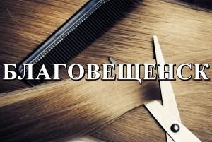 БЛАГОВЕЩЕНСК продать волосы