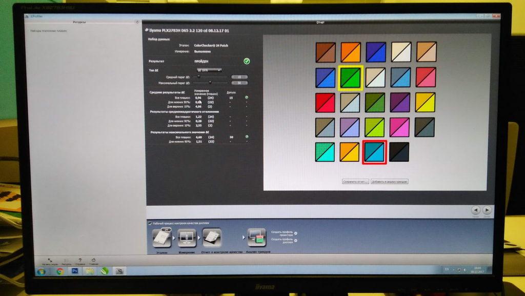 Калибровка монитора IIYAMA ProLite XB2783HSU-B1 | Оценка качества настройки монитора