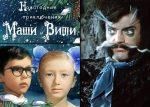 Отзыв на фильм Новогодние приключения Маши и Вити (1975)