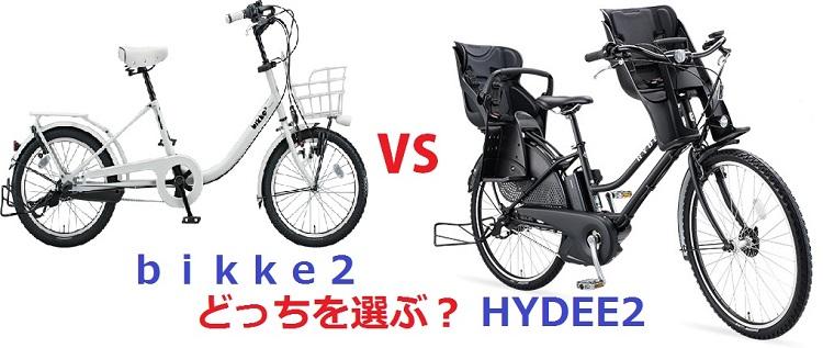 ビッケ2VSHYDEE2