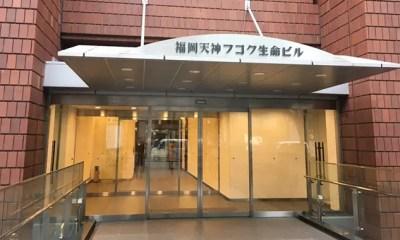 ファクタリング会社インタビュー「富士桜フィナンシャル」『手数料に関しては絶対の自信を持っております。』