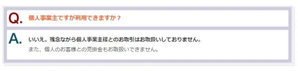 例:MEDS JAPAN/ファクタリング