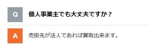 例:ジャパンファクター