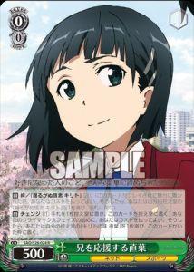兄を応援する直葉(SAO Vol.2:WS)のカード画像