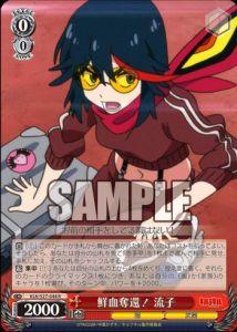 鮮血奪還! 流子(キルラキル:WS)のカード画像
