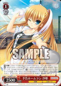 予告ホームラン 沙耶(収録:EX リトバス カードミッション:WS)のカード画像