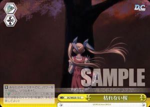 枯れない桜(収録:EX ダカーポ サクラサクパック:WS)のカード画像