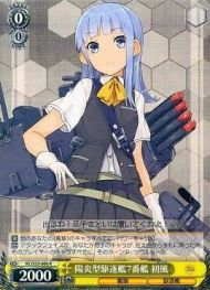 陽炎型駆逐艦7番艦 初風