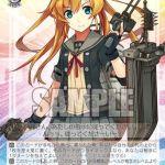 長良型軽巡6番艦 阿武隈改二(ヴァイスシュヴァルツ 艦これ 到着!欧州からの増派艦隊 レア)