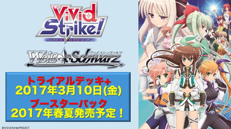 ヴァイスシュヴァルツ「トライアルデッキ+ ViVid strike!(ヴィヴィッドストライク)」最安予約情報まとめ!【判明収録カードリスト付き】