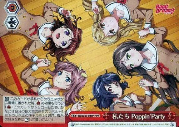 私たち Poppin'Party(WS「バンドリ」収録のポッピンレア)