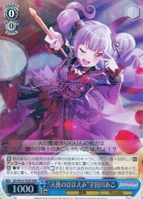 """""""天使のほほえみ""""宇田川あこ(RRR)"""