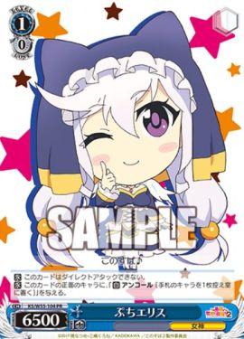 ぷちエリス(WS「このすば2」BOX特典PRボックスプロモ)