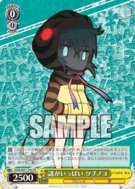 謎がいっぱい ツチノコ(WS「トリプルGO!!GO!!キャンペーン!」配布PR)