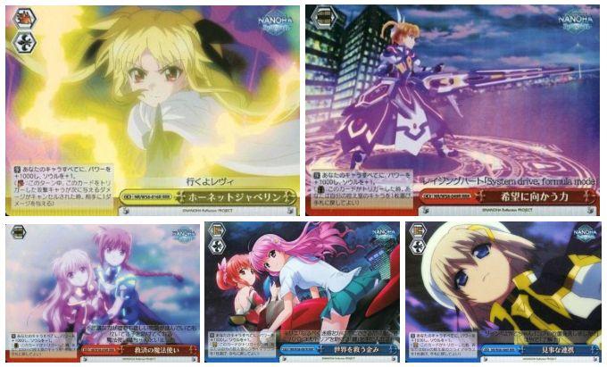 WS「魔法少女リリカルなのは Reflection」のRRR(トリプルレア)カード一覧まとめ