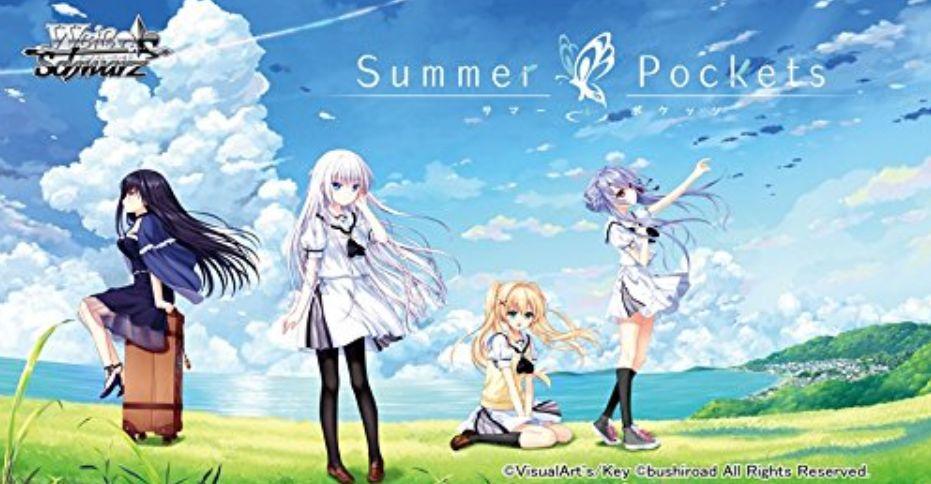 WS「トライアルデッキ+ Summer Pockets」最安通販予約情報まとめ!【判明収録カードリスト付き】