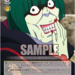 不敵な笑み ペテルギウス:ペテルギウス・ロマネコンティ(WS「ブースターパック リゼロ Vol.2」収録コモン)