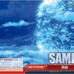 熱線 ゴジラ・アース(WS「GODZILLA:ゴジラ エクストラブースター」収録コモン・クライマックス)
