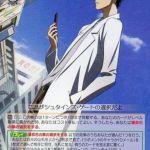 "STG/S60-001S [SR] : (ホロ)""世界線を超えて...""岡部 倫太郎"