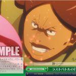 ラストバトルの行方 《SHINC》エヴァ・SAO(ヴァイスシュヴァルツ「ブースターパック ガンゲイル・オンライン」収録クライマックスコモンCC)