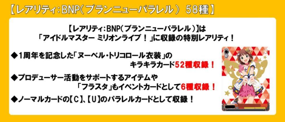 【BNP】WS「ミリマス:アイドルマスター ミリオンライブ!」収録のブランニューパラレル(BNP)カード一覧まとめ