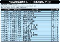 ゆらぎ荘の幽奈さん「神速の双刃」デッキ