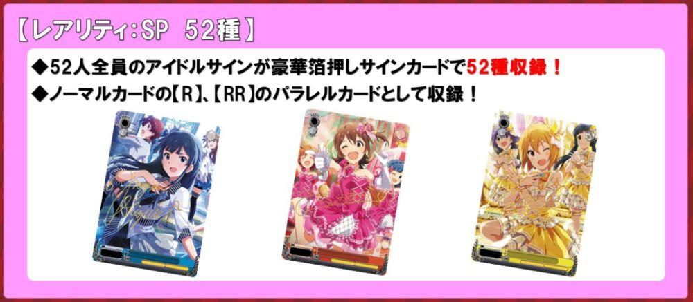 ヴァイスシュヴァルツ「ブースターパック アイドルマスター ミリオンライブ!」のアイドルサインSP(スペシャル)カード情報
