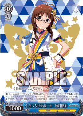 きっちりサポート 秋月律子(ブースターパック「WS アイドルマスター ミリオンライブ!(ミリマス)」収録ブランニューパラレルBNP)