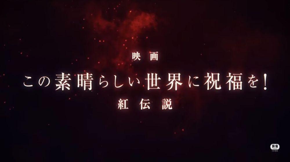劇場版このすば「紅伝説」の特報PVが公開!めぐみんが主役!?2019年放映!