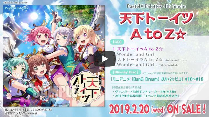 天下卜ーイツA to Z☆(Pastel*Palettes 4th Single)の試聴動画がYouTube「バンドリちゃんねる」にて公開!