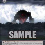第4階層の守護者 ガルガンチュア(WS「ブースターパック オーバーロード」収録アンコモン)
