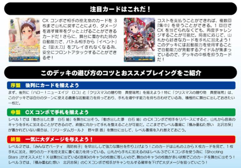 「『起動能力』主軸」デッキ:アイドルマスター ミリオンライブ!公式デッキレシピ(キーカード&使い方)