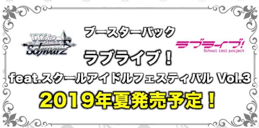 ヴァイスシュヴァルツ「ブースターパック ラブライブ! feat.スクールアイドルフェスティバル Vol.3」が2019年夏に発売決定!ラブライブ!μ'sの最新ブースターパック