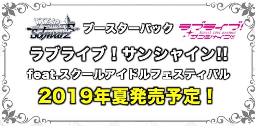 発売日 - ヴァイスシュヴァルツ「ブースターパック ラブライブ!サンシャイン!! feat.スクールアイドルフェスティバル」が2019年夏に発売決定!Aqoursの最新ブースターパック