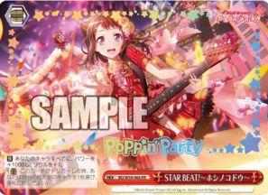 STARBEAT!~ホシノコドウ~ 戸山香澄(WS「バンドリ!ガールズバンドパーティ!Vol.2」収録のカートン特典PRカード・プロモ・クライマックス)
