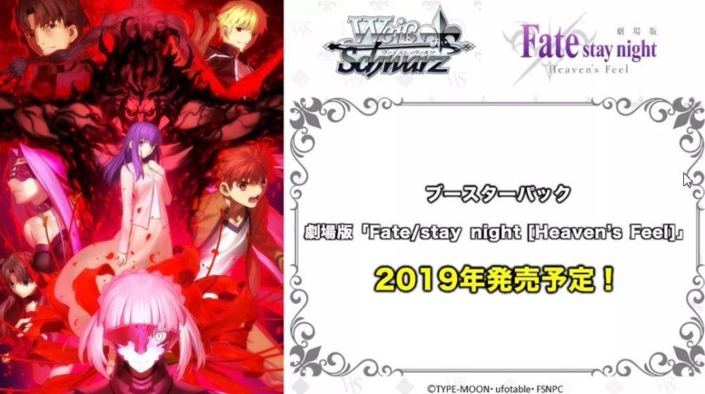 【カートン】WS「劇場版Fate/stay night HF(Heaven's Feel)」のカートンをネット通販最安値で予約出来るお店は?