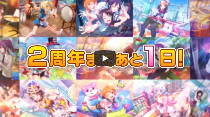 【ガルパ2周年カウントダウン】ハロハピ編のカウントダウンPVがYouTube「バンドリちゃんねる」で公開!【あと1日】