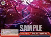 約束された勝利の剣:エクスカリバー セイバーオルタ(WSブースターパック「劇場版Fate/stay night HF:Heaven's Feel」収録トリプルレアRRRパラレル)