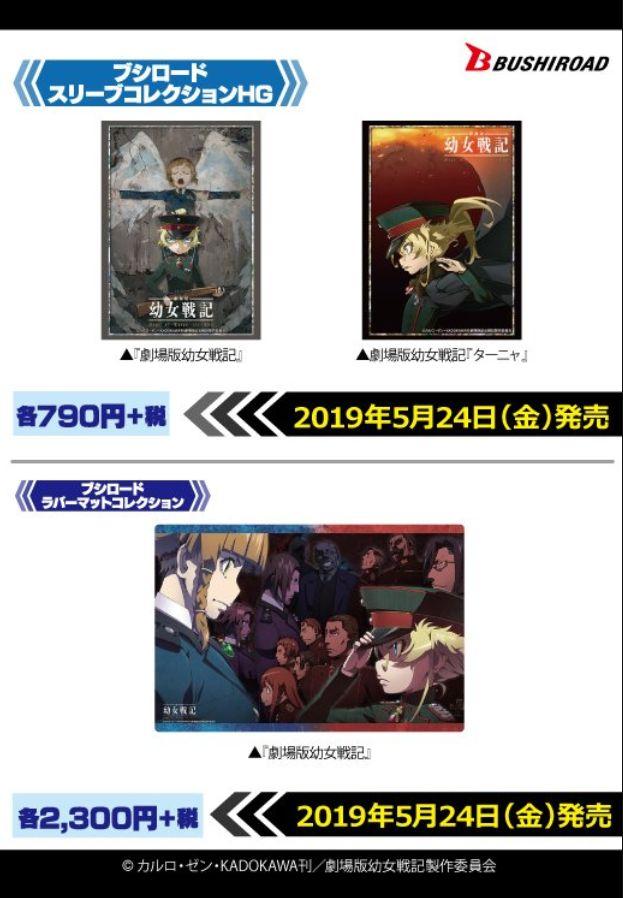 【サプライ】劇場版幼女戦記のスリーブ&ラバーマット(2019年5月24日 発売)