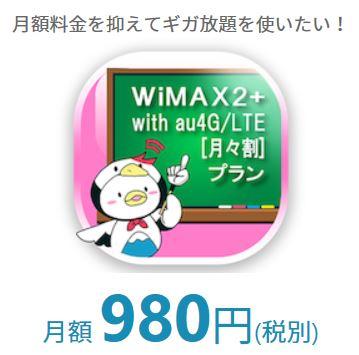 fijiwaifai980円プラン