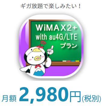 fujiwifi2980円プラン