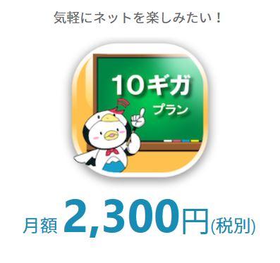 fujiwifi2300円プラン