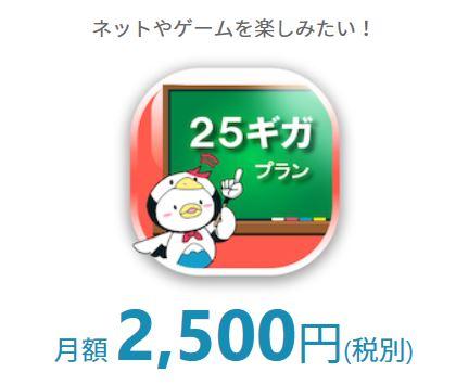 fujiwifi2500円プラン