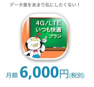 fujiwifi6000円プラン
